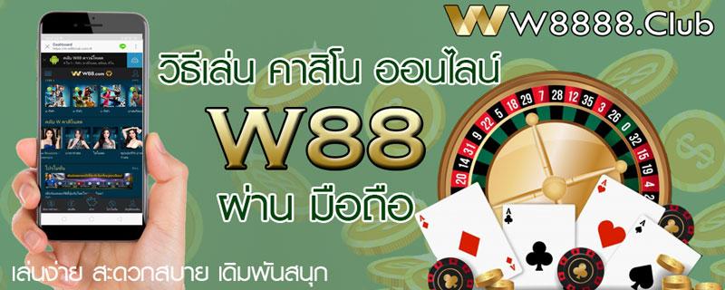 หน้าปก วิธีเล่น คาสิโน ออนไลน์ W88 ผ่านมือถือ